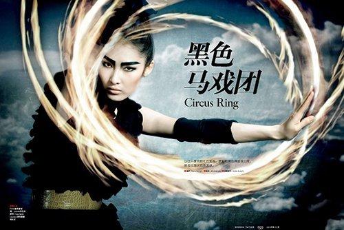 Circus Ring thumbnail 1